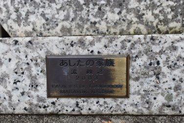 ashitanokazoku2.JPG