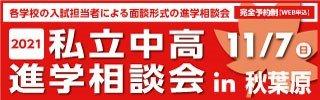 11月7日(日)私立中高進学相談会in秋葉原 申し込みページへ